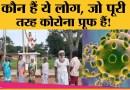 Jharkhand के इस Tribe में एक Corona Positive Case भी नहीं आया है | Tana Bhagat