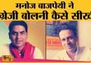 Manoj Bajpayee ने fluent english बोलनी कैसे सीखी? जब मज़ाक उड़ाई जाती थी । Anubhav Sinha । Interview