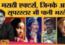 दो Marathi Comedy Actors जिनने पूरी इंडस्ट्री अपने दम पर चलाई । Best Marathi Actors । Bharat Talkies