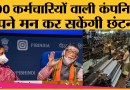 मंत्री Santosh Gangwar ने Industrial Relation Code Bill 2020 Lok sabha में रखा | hire and fire