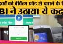 SBI के ATM से ज्यादा पैसे निकालने हैं तो अब सिर्फ ATM/Debit Card और PIN डालने से काम नहीं बनेगा