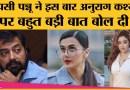 Taapsee Pannu: Anurag Kashyap पर लगे allegations true निकले तो उनसे relation तोड़ दूंगी | Payal Ghosh