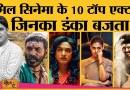 Tamil Cinema के 10 Top Actors, Actress, Superstars जिनके लिए Fans लहालोट रहते हैं | Bharat Talkies