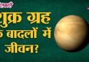 शुक्र(Venus) पर Phosphene Gas की खोज से जीवन का क्या लेना-देना? | Sciencekaari
