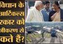 Viral claim, Modi Govt Constitution के article 21,37,38,39 और 300 के तहत disinvestment नहीं कर सकती