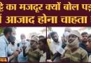 परिवार के साथ भट्टे में मजदूरी कर रहा आदमी खुद की आजादी पर गंभीर सवाल पूछ गया Bihar| shekhpura News