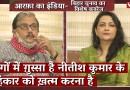 बिहार चुनाव: लोगों में ग़ुस्सा है नीतीश कुमार के अहंकार को ख़त्म करना है I Nitish Kumar I Manoj Jha