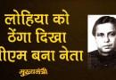 असली कहानी, मंडल कमीशन वाले बिहार के मुख्यमंत्री बीपी मंडल की| Mukhyamantri E 8 |BP Mandal
