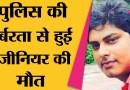 Bihar: Police ने बेरहमी से की थी Engineer की पिटाई , Treatment के दौरान हुई death