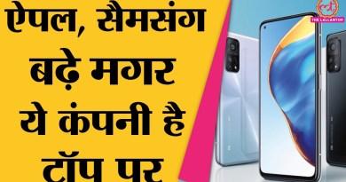 India की गिरती हुई smartphone market में किसने जान फूंक दी?