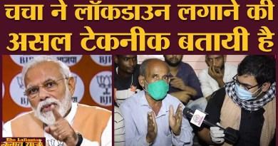 तो क्या lockdown ऐसे लगाना चाहिए थे? | Bihar | Covid-19 | jobs | Nitish Kumar | election | Buxar