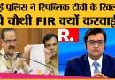 Mumbai Police ने Republic TV पर Police comissioner के खिलाफ भड़काने के आरोप में FIR करवाई | Arnab