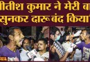 Narendra Modi के Mann ki baat की सबसे बड़ी कमी | Bihar | Buxar |Liquor ban| Nitish Kumar|Viral video