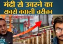 Public Sector की Companies के asset कौन ख़रीदेगा? Disinvestment | Trump | Biden | privatisation