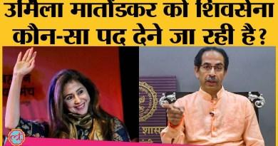 Shiv Sena Governor quota से Urmila Matondkar को MLC बनाने जा रही है? | Maha Vikas Aghadi