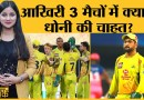 Virat vs Dhoni वाले Match में CSK के लिए क्या बचा है? RCB vs CSK | Dhoni | De Villiers | Curran