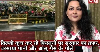 दिल्ली कूच कर रहे किसानों पर सरकार का क़हर, बरसाया पानी और आंसू गैस के गोले I Dilli Chalo I AKI