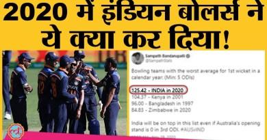 Australia के खिलाफ 2nd ODI के दौरान Indian Bowlers ने बनाए शर्मनाक रिकॉर्ड । AUSvIND । Worst Bowling