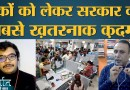 क्या Corporate Banking को हरी झंडी मिलने से और Bank डूबेंगे? Laxmi Vilas Bank | Arthat