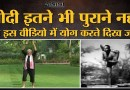 Fact Check: PM Narendra Modi के नाम पर Yoga Guru BKS Iyengar की old video footage viral|Iyengar Yoga