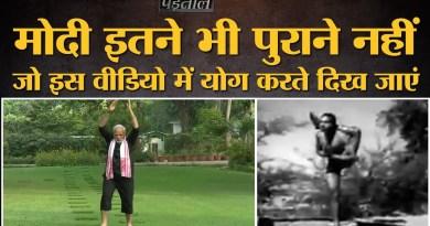 Fact Check: PM Narendra Modi के नाम पर Yoga Guru BKS Iyengar की old video footage viral|Iyengar Yoga