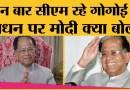 Former Assam CM Tarun Gogoi passed away, Pm Modi, Rahul Gandhi और अन्य नेताओं ने दुख जताया