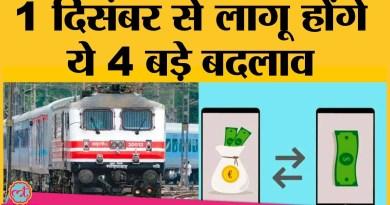 India में 1 Dec से हो रहे हैं ये 4 बड़े changes, जानिए common Indian पर क्या असर होगा?