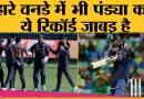 India vs Australia 1st ODI के बाद सब Pandya,Smith,Finch,Zampa और Chahal का नाम क्यों ले रहे हैं?