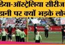 India vs Australia 1st ODI के दौरान मैदान में हुआ Anti Adani Protest । INDvAUS । Adani Coal । SBI