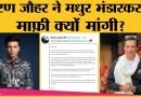 Madhur Bhandarkar ने लगाया title चुराने का इल्ज़ाम, Karan Johar ने दिया जवाब