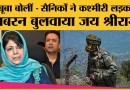 Mehbooba Mufti के 'जय श्रीराम' वाले आरोप को सेना के प्रवक्ता ने बेबुनियाद बताते हुए ख़ारिज किया