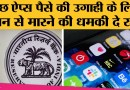 फटाफट लोन देने वाली Money lending apps की मनमानी को क्यों नहीं रोक पा रही RBI?