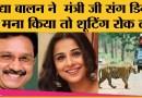 MP : Vidya Balan ने Forest Minister का Dinner Invite ठुकराया, मंत्री जी ने दी सफ़ाई | Sherni
