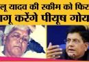Railway Minister Piyush Goyal वही काम कर रहे हैं जो Lalu Yadav ने 16 साल पहले किया था | PM Modi