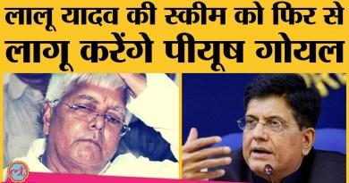 Railway Minister Piyush Goyal वही काम कर रहे हैं जो Lalu Yadav ने 16 साल पहले किया था   PM Modi