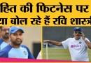 Rohit Sharma, Ishant Sharma Fitness पर Team India Coach Ravi Shastri ने क्या कहा? । INDvAUS