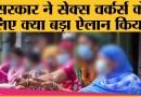 Sex workers पर Supreme Court की बात मानते हुए Maharashtra सरकार ने क्या बड़ा कदम उठाया?
