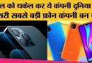 इस smartphone company ने सिर्फ़ 3 महीने में 5 करोड़ से ज़्यादा mobile बेच डाले | Lallantop Tech