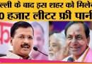 Telangana Water और electricity bill पर CM K Chandrasekhar Rao ने क्या घोषणा की Hyderabad