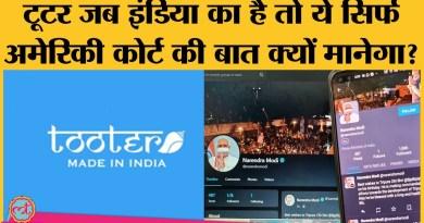 देसी Twitter बताए गए Tooter पर PM Modi, Amit Shah के verified profile असल में bot हैं