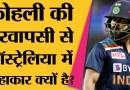 Virat Kohli के पूरी Test Series ना खेलने से Australia Broadcaster Channel 7 में मचा हड़कंप । AUSvIND