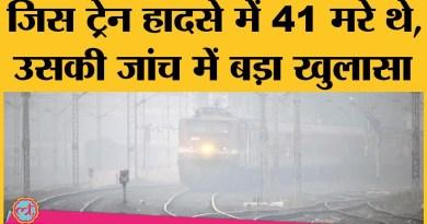 2017 train accident में आतंकी और माओवादी साजिश की NIA जांच कर रही थी, उसमें Railway को क्या मिला?