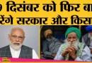29 December को फिर से बात करेंगे Farmers और Modi Govt, नहीं बनी बात तो क्या होगा? Lallantop