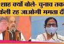 Amit Shah in West Bengal। Addressed Rally। Targets Mamta Banerjee। TMC। Suvendu Adhikari Joins BJP