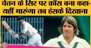 Australia के Jeff Thomson ने Chetan Chauhan को दे डाली धमकी, 1978 Sydney टेस्ट का क़िस्सा । INDvAUS