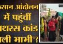 Fact Check: 'Hathras wali Bhabhi' नाम से चर्चित रहीं Dr. Rajkumari Bansal Kisan protest हैं या नहीं?