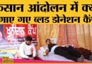 Farmers Protest:Rehras Sewa Society ने COVID से आई blood की कमी पूरी करने के लिए donation camp लगाया
