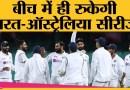 IND v AUS Border-Gavaskar Series को लेकर Cricket Australia से बड़ा अपडेट   Day Night Test   Covid-19