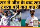 IND v AUS Boxing Day 2nd Test में Team India की जीत के बाद क्या बोले Virat Kohli? Rahane   Australia