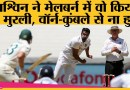 IND vs AUS 2nd Test Ashwin ने वो कर दिया जो Warne, Murli, Kumble, Bhajji से ना हुआ । Boxing Day Test